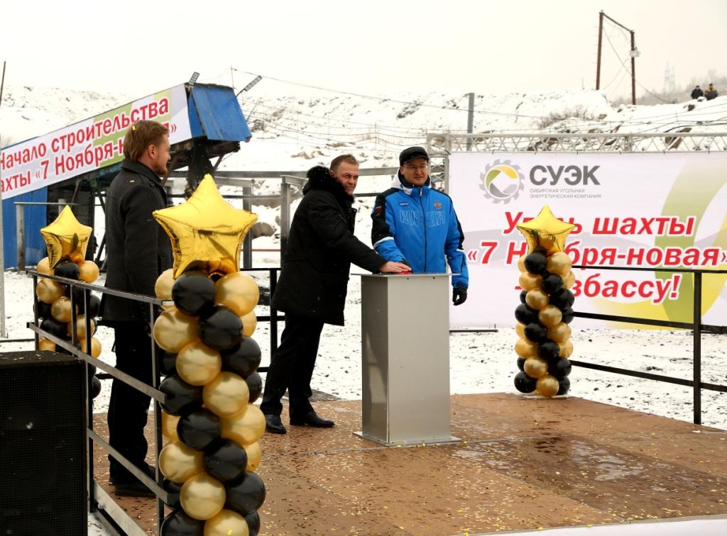 Construction of 'November 7th New' mine officially launched
